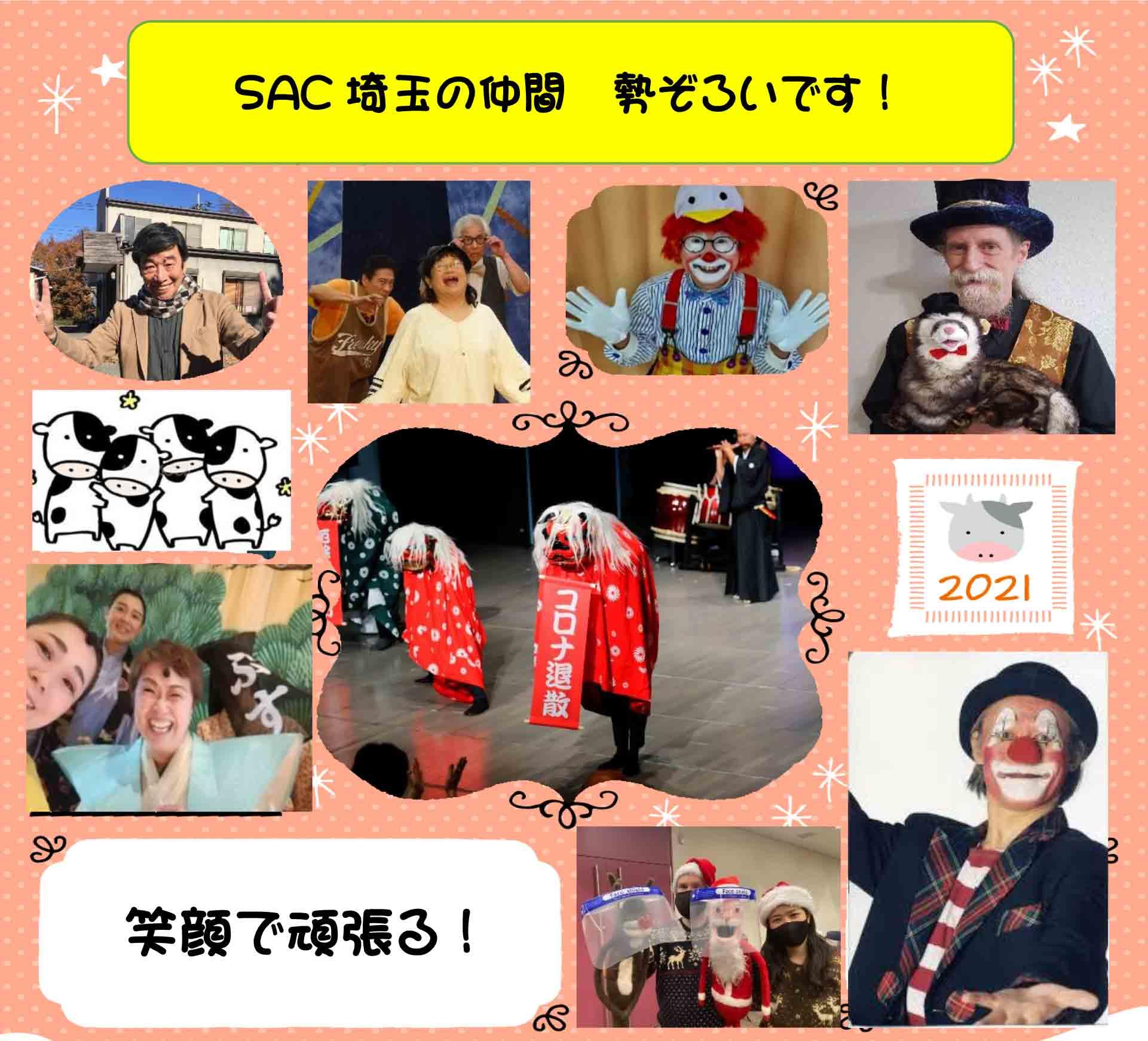 SAC埼玉(ステージ・アート・クリエイトさいたま)